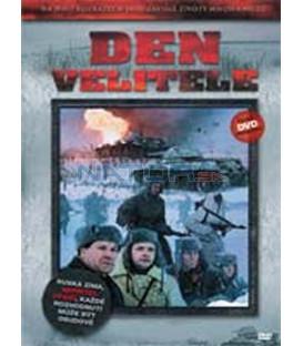 Den velitele (Den komandira) DVD