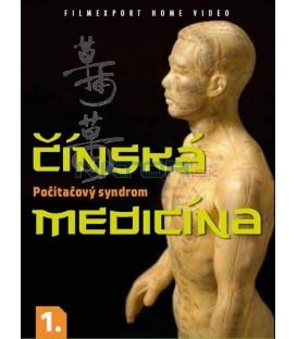 Čínská medicína 1 - Počítačový syndrom DVD