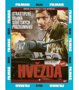 Hvězda DVD (Zvezda)