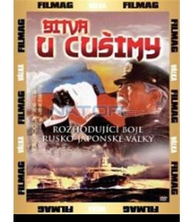 Bitva u Cušimy DVD (Nihonkai daikaisen: Umi yukaba)