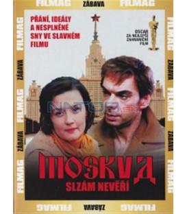 Moskva slzám nevěří DVD (Москва слезам не верит)