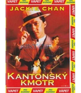 Kantonský kmotr (Ji Ji / Qiji / The Canton Goldfather) DVD