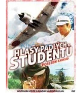 Hlasy padlých studentů: Poslední kamarádi DVD (Kike, wadacumi no koe)