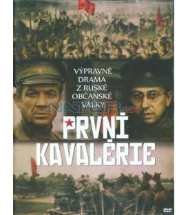 První kavalérie DVD (Первая конная)
