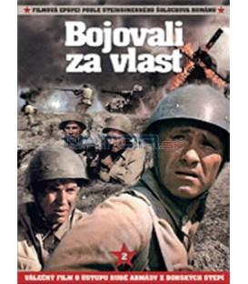 Bojovali za vlast - 2.DVD (Oni srazhalis za Rodinu) DVD
