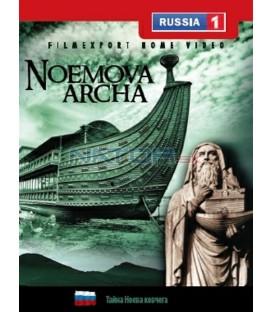 Noemova archa (Тайны Ноева ковчега) DVD