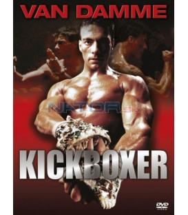 Kickboxer (Kickboxer) DVD