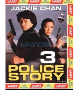 Police Story 3 (Jing cha gu shi III: Chao ji jing cha)