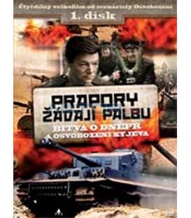 Prapory žádají palbu – 1. DVD – SLIM BOX (Batalyony prosyat ognya)